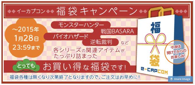 「イーカプコン 福袋キャンペーン」本日より開始!『モンスターハンター』『戦国BASARA』など7種類の福袋が登場!
