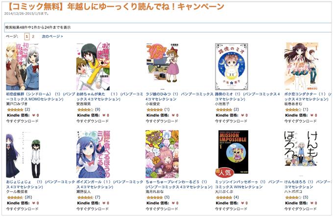 【Amazon】Kindleストア コミック48冊が無料!『年越しにゆーっくり読んでね!キャンペーン』