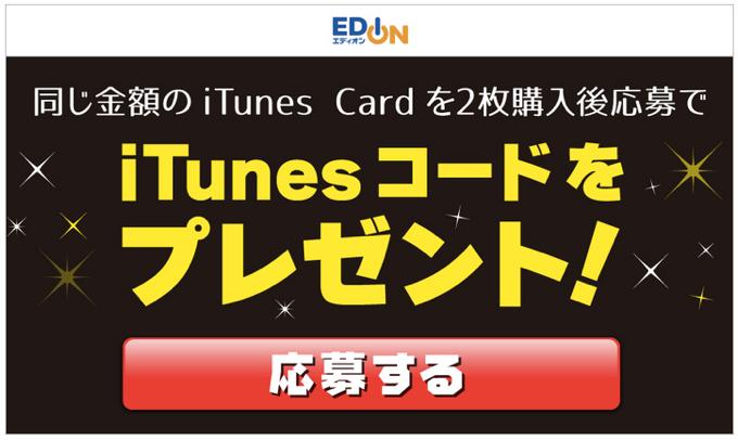 エディオン『iTunesコードプレゼント!』キャンペーン!同額2枚購入して応募しよう!