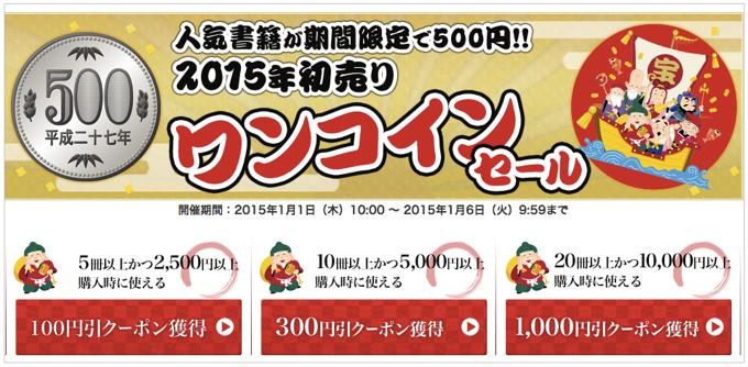 楽天Kobo『2015年初売り!ワンコインセール!』人気電子書籍が期間限定500円に!