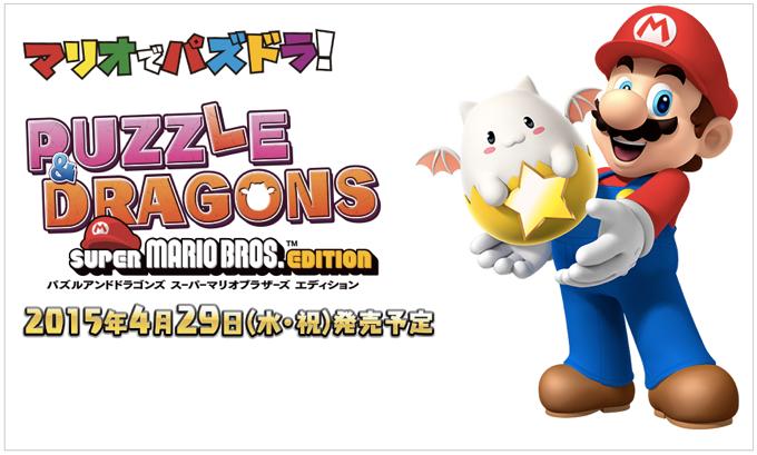 マリオとパズドラが3DSで究極のタッグ!『パズルアンドドラゴンズ スーパーマリオブラザーズ エディション』発売決定!