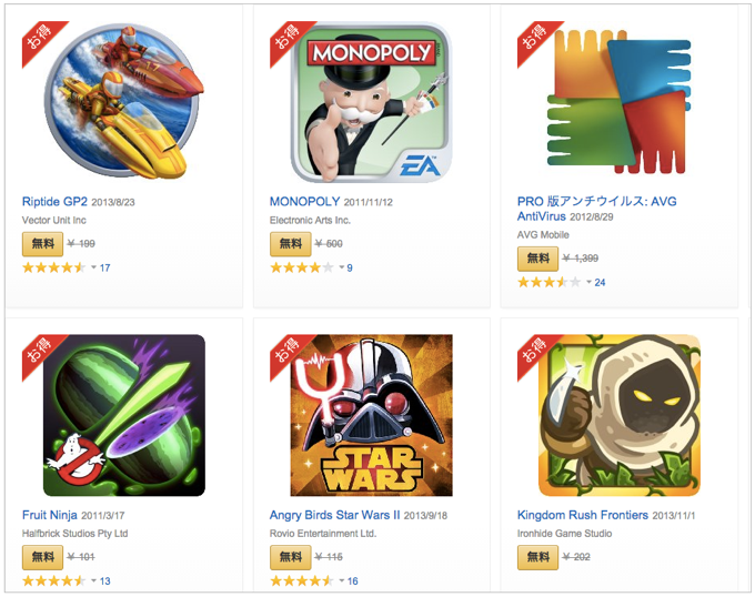 【3日間限定】Amazon Androidアプリストアにて人気アプリ1万円分以上のアプリが無料に!