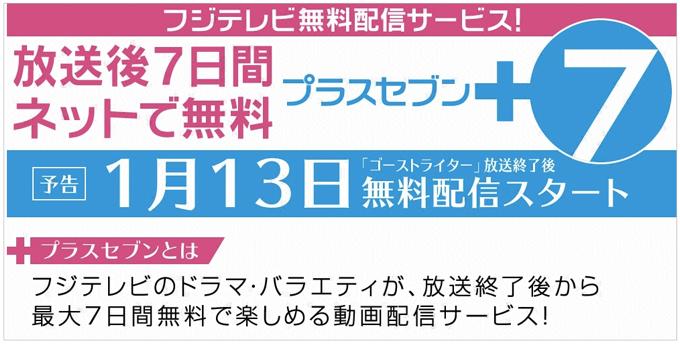 フジテレビ無料配信サービス『+7(プラスセブン)』放送後7日間ネットで無料に!