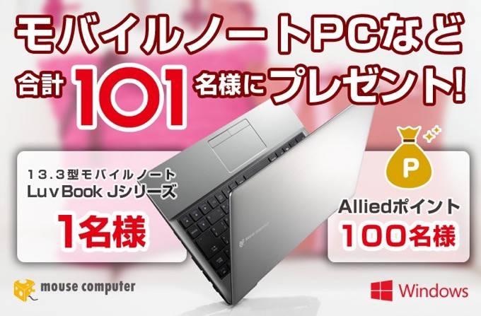 マウスコンピュータ アンケートに答えて13.3型モバイルノートパソコン「LuvBook J シリーズ」など、抽選で合計101名にプレゼントキャンペーン実施中!