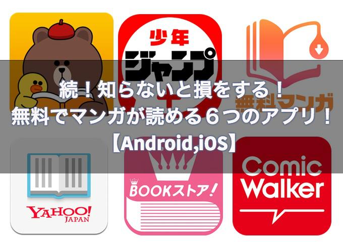 続!知らないと損をする!無料でマンガが読める6つのアプリ!【Android,iOS】