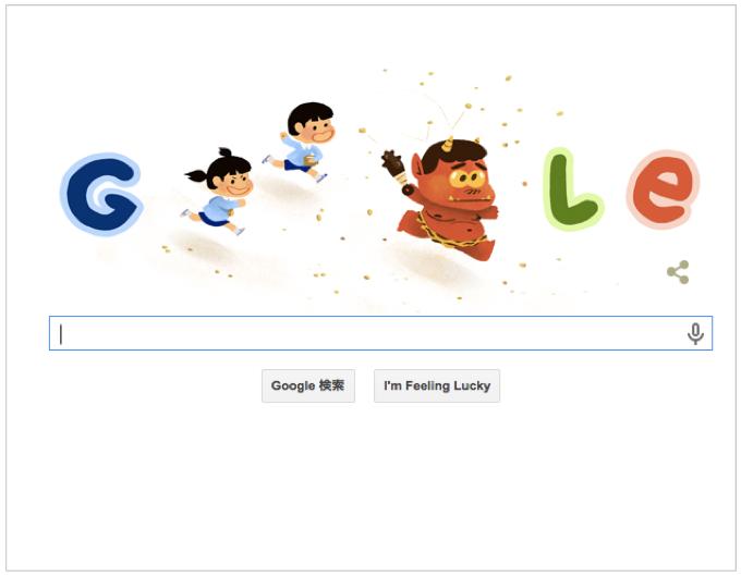 本日(2015年2月3日)Googleロゴ『鬼はそと、福はうち !』節分仕様に!