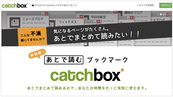 あとで読むブックマークサービス「Catchbox」2015年3月31日をもってサービス終了