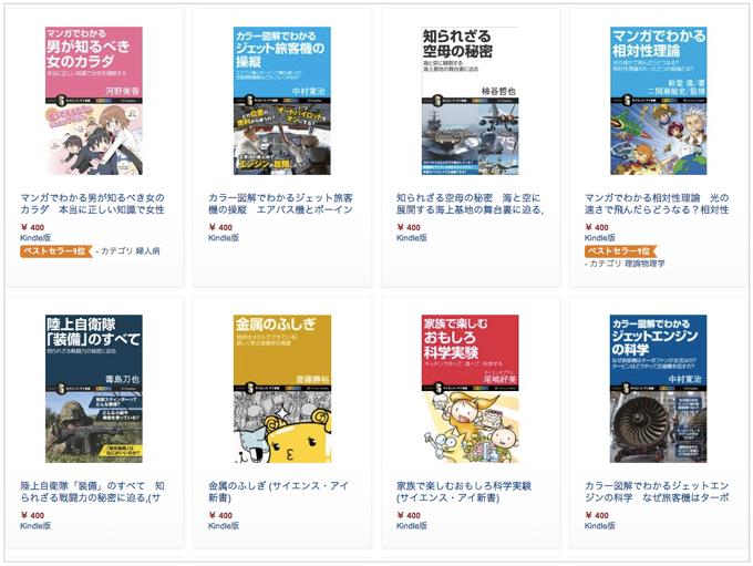 【Amazon】Kindleストア「サイエンス・アイ新書キャンペーン」28タイトルが半額!