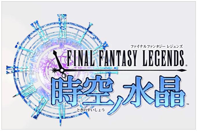 スマホ向けFF最新作『FINAL FANTASY LEGENDS 時空ノ水晶』アプリが登場!【Android,iOS】