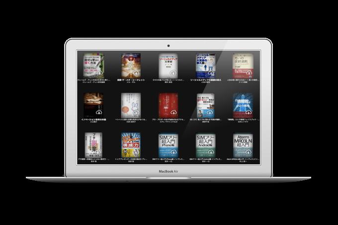 待望!AmazonがMac向け『Kindle for Mac』をリリース!Macで電子書籍が読める!