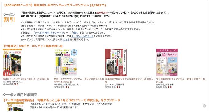 Kindle本 無料お試し版ダウンロードでそれぞれ1つの500円OFFクーポンゲットできる!