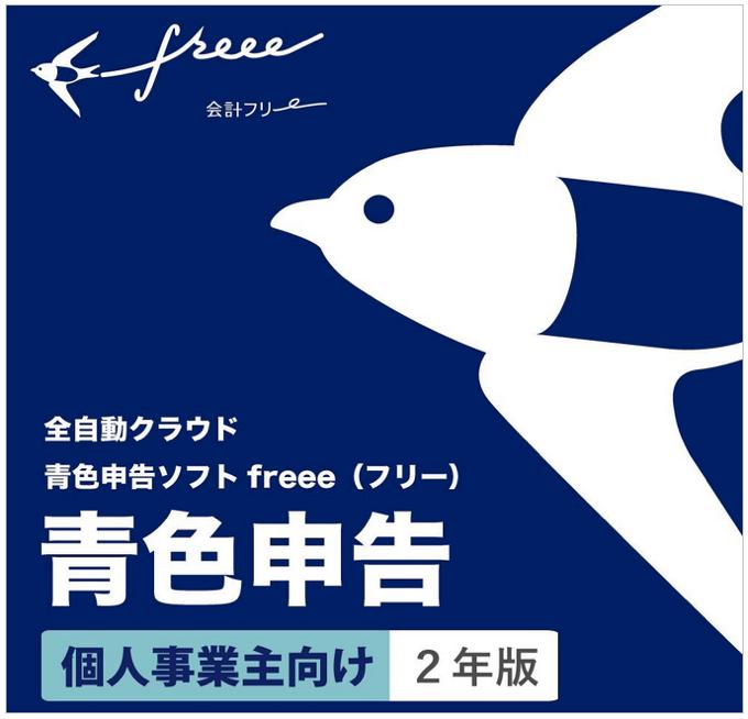 本日限定!全自動 クラウド 青色申告ソフト freee(フリー) 【個人事業主向け:2年版】がAmazonにて3,000円OFFに!