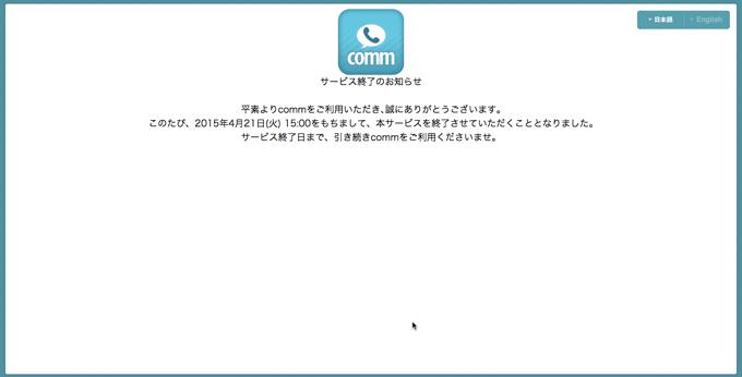 DeNAの高音質無料通話アプリcomm(コム) サービス終了を発表