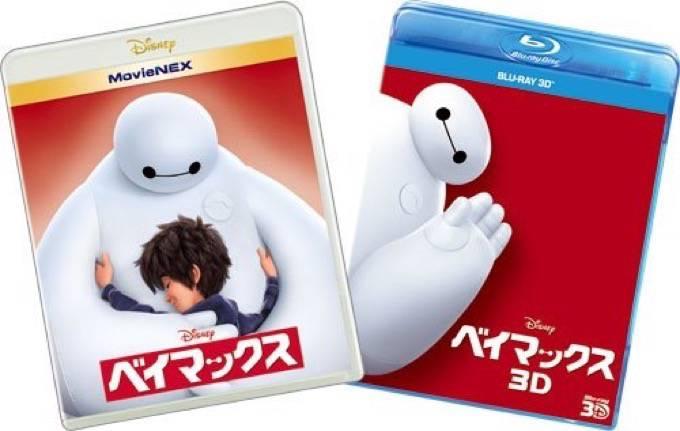 ディズニー映画『ベイマックス』 ブルーレイ&DVD予約購入するならここで決まり!価格及び限定版比較!【最安値】