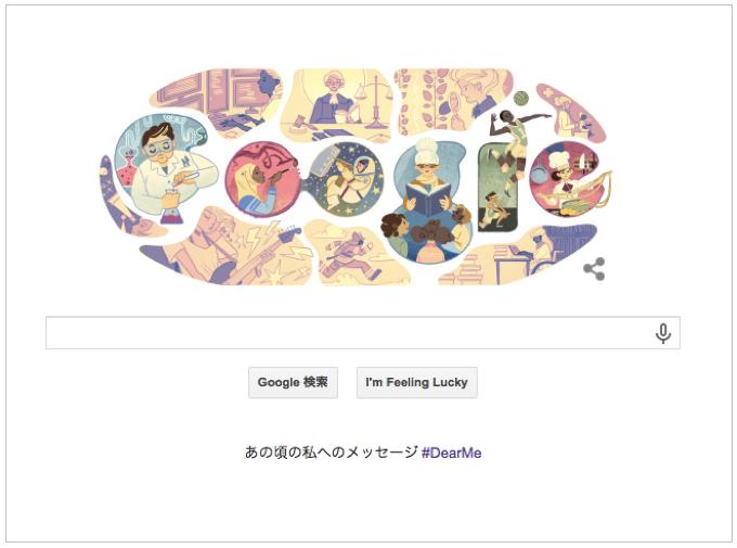 本日(2015年3月8日)Googleロゴ 『国際女性デー』仕様のロゴに!