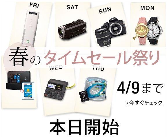 Amazon「春のタイムセール祭り」開催!特選商品を24時間限定のセール価格で販売
