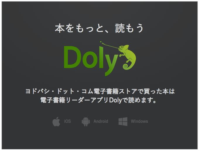 ヨドバシ・ドット・コム 17万品目を超える電子書籍ストアをOPEN!専用アプリDolyもリリース!
