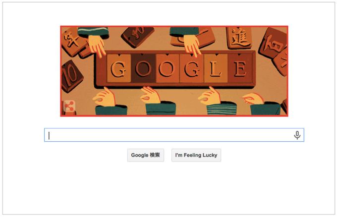 本日(2015年3月27日)Googleロゴ 『古河太四郎 生誕170周年』仕様に!