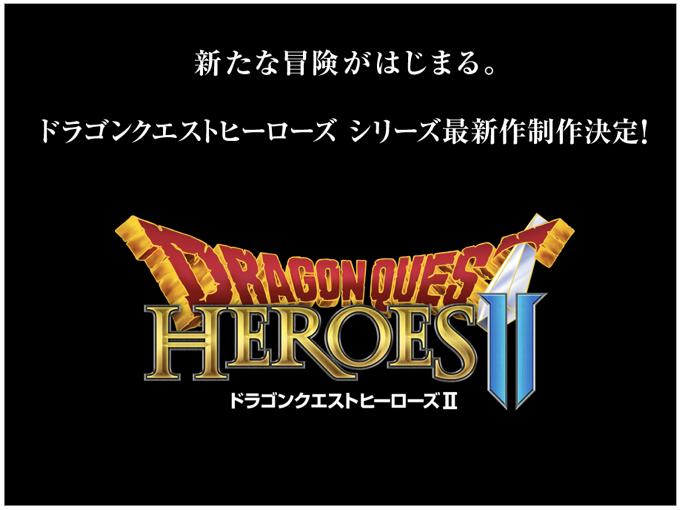 シリーズ最新作早くも決定!『ドラゴンクエストヒーローズⅡ』公式ティザーサイトが公開!