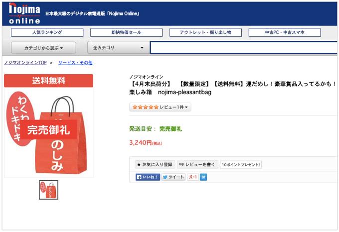 ノジマオンライン 恒例お楽しみ箱「4月分」5,000円以上の商品が入ってなんと税込3,240円!
