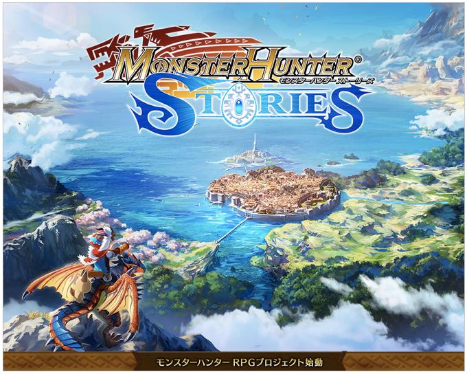 シリーズ初RPG『モンスターハンター ストーリーズ』2016年発売予定!