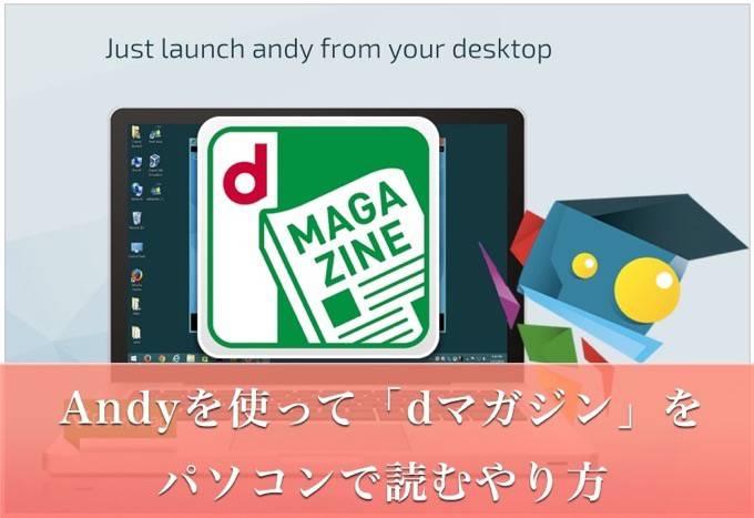 「Andy」を使って「dマガジン」をパソコン(PC)で読むやり方!