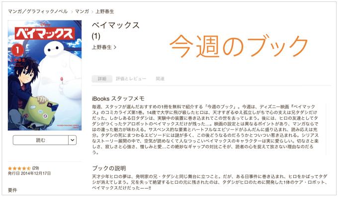 iTunes「今週のブック」マンガ ベイマックス1巻(上野春生著)が無料!
