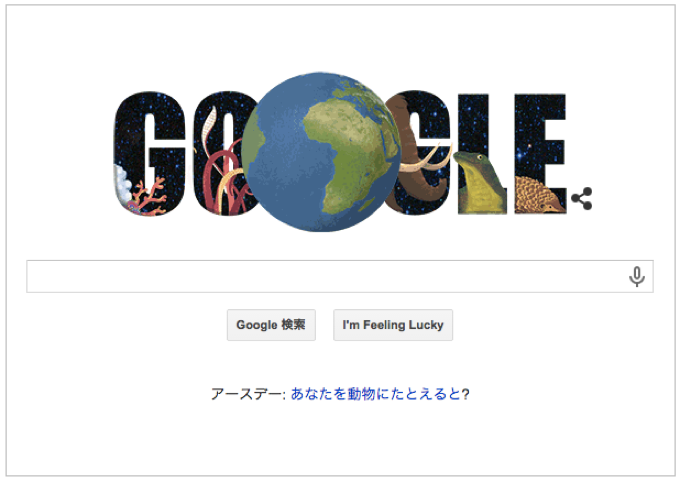 本日(2015年4月22日)Googleロゴ 『アースデー2015』仕様に!あなたを動物にたとえると?