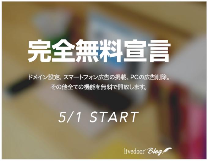 『ライブドアブログ(livedoor Blog)』5月1日より有料プラン撤廃&プレミアム機能を無料化へ!