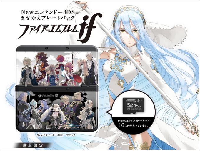 「Newニンテンドー3DS きせかえプレートパック ファイアーエムブレムif」が6月25日発売決定!予約受付開始!