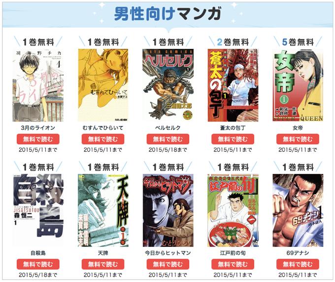 電子書籍レンタルサイト「Renta!」GW限定企画コミックが100冊無料で読める!