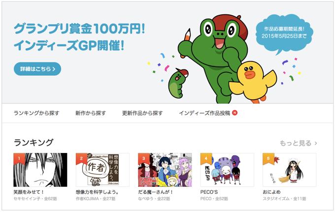 「LINEマンガ インディーズ」アプリ内でも読むことが可能に!