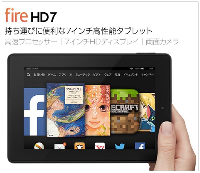 Amazon「母の日キャンペーン」Fire HD7が4,000円OFF!Kindle Paperwhite 3Gが3,000円OFF!