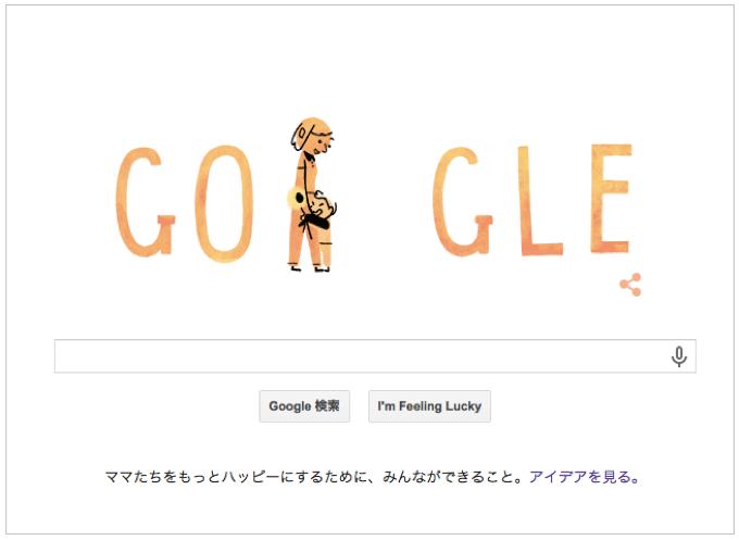 本日(2015年5月10日)Googleロゴ 『母の日 おめでとう!』アニメーションロゴに!