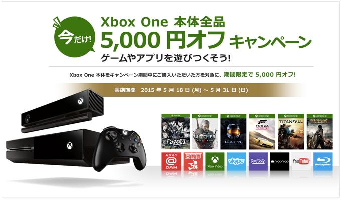 今だけお得!Xbox One 本体全品5,000円OFFキャンペーン!