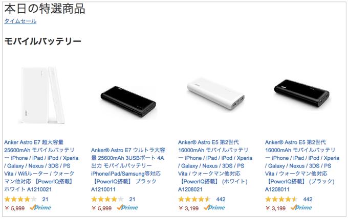 Amazon『本日の特選商品』Anker製モバイルバッテリーとMicro USB ケーブル特価に!
