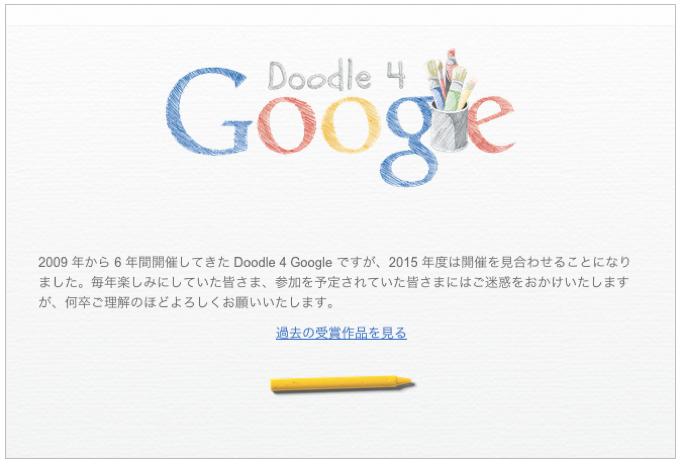 2009年から2014年の6年間開催されてきた「Doodle 4 Google」が2015年度は開催せず