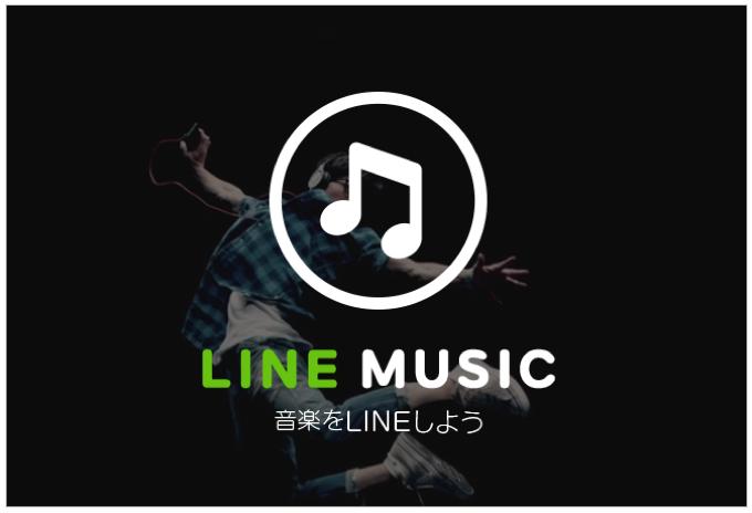 音楽をLINEしよう!「LINE MUSIC」提供開始!8月9日まで無料で聴き放題!