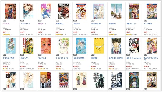 1冊45円から!マンガコミックレンタルするならDMM.comがイイ!