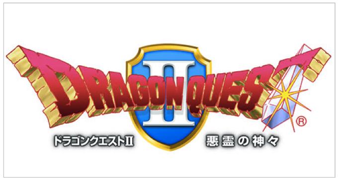 スマートフォン版「ドラゴンクエストII 悪霊の神々」期間限定半額セール!
