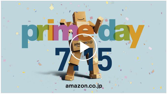 Amazon prime day(プライムデー) 7/15のタイムセールに登場する商品の一部公開!