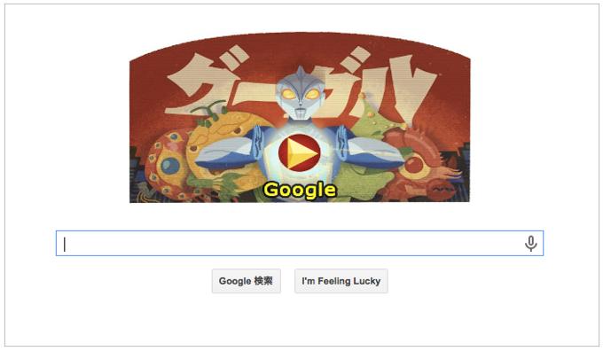 本日(2015年7月7日)Googleロゴ 『円谷英二 生誕114周年』アニメーションロゴに!