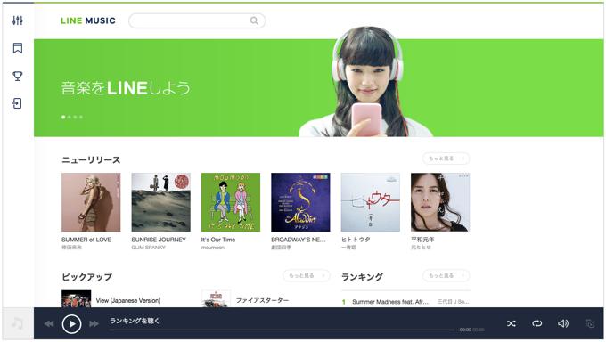 LINE MUSIC(ラインミュージック)のウェブ版がリリース!パソコンで視聴可能に!