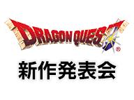 ドラゴンクエスト新作発表会!本日17時より「ニコニコ生放送」「YouTube ライブ」にて生放送