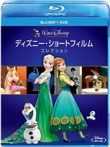 『ディズニー・ショートフィルム・コレクション』購入するならここで決まり!価格比較!【最安値】