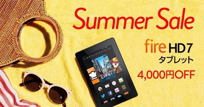 Amazonサマーセール Fire HD7タブレットが4,000円OFF!プライム会員は更に500円OFF!