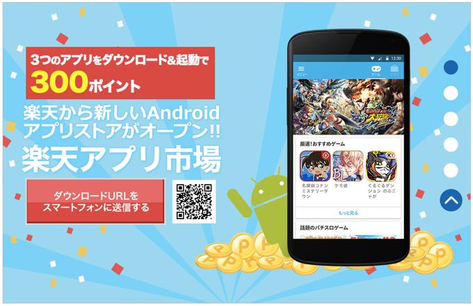楽天アプリ市場