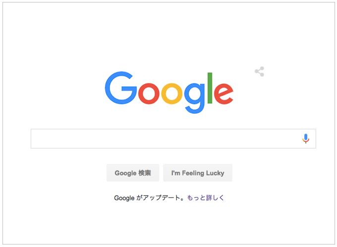 新しいGoogleロゴ