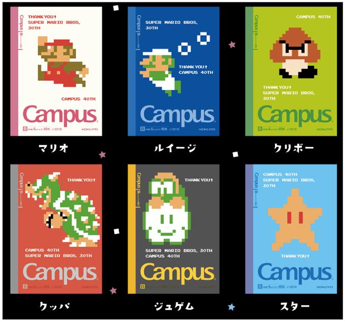 コクヨ、スーパーマリオとコラボ「限定キャンパスノート」を10月中旬数量限定販売!