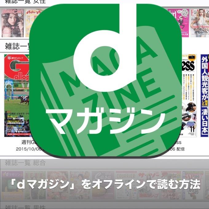 dマガジンをオフラインで読む方法